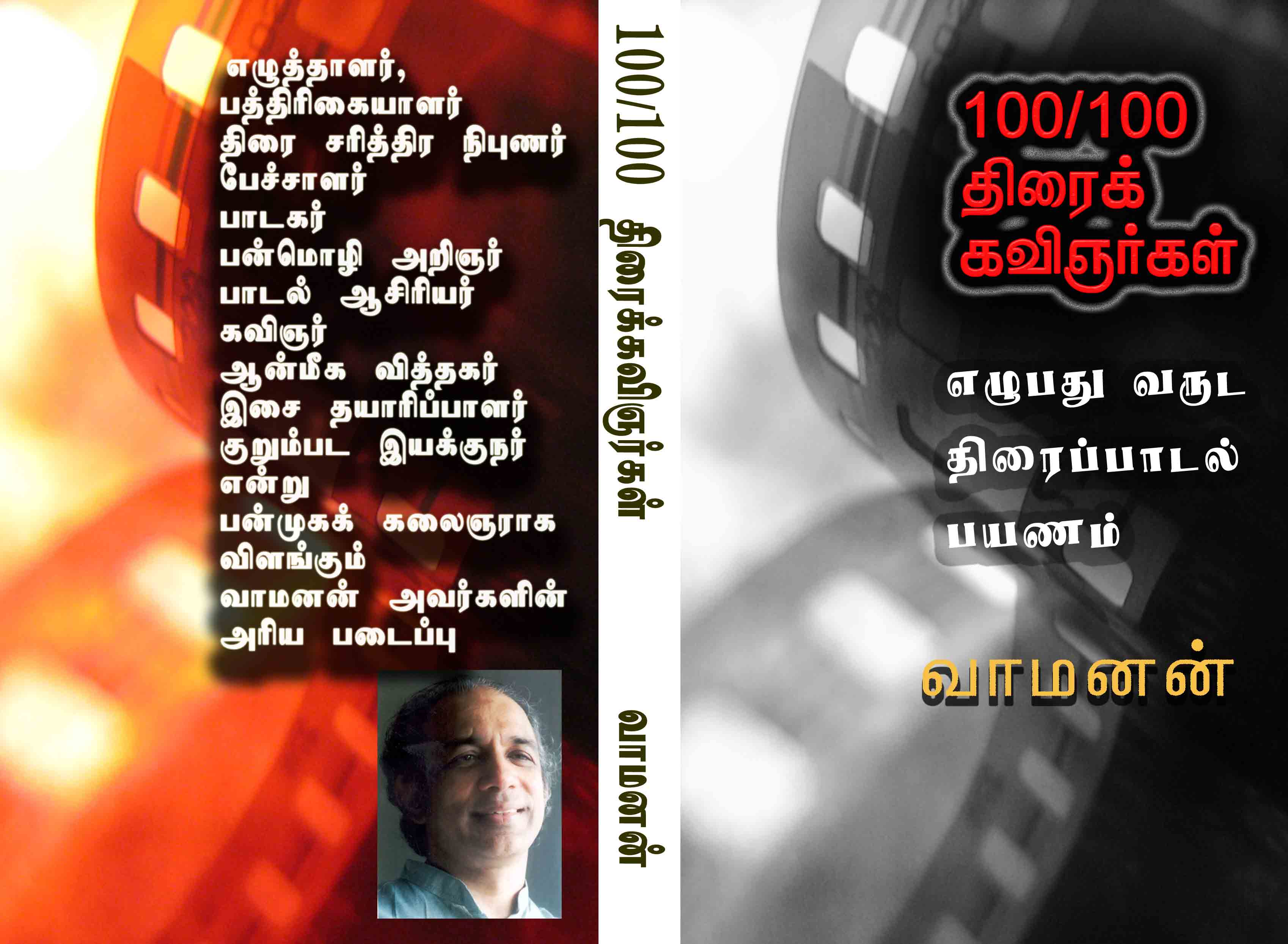 Tamil Film Songs And Lyrics Down The Decades Vamanans Sight