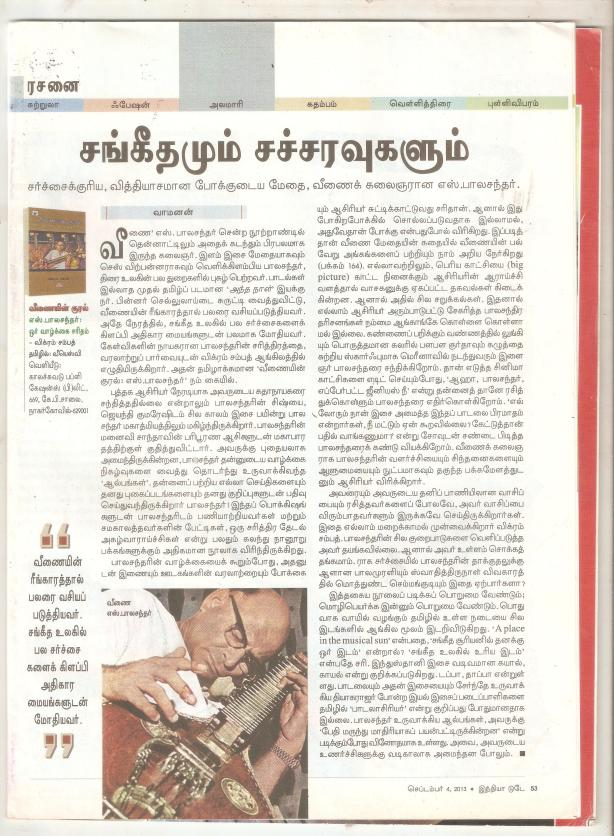 S. Balachander book review