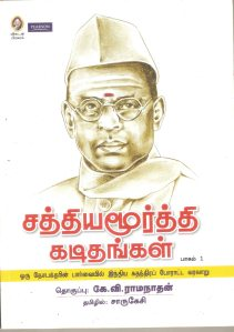 Satyamurthi book wrapper