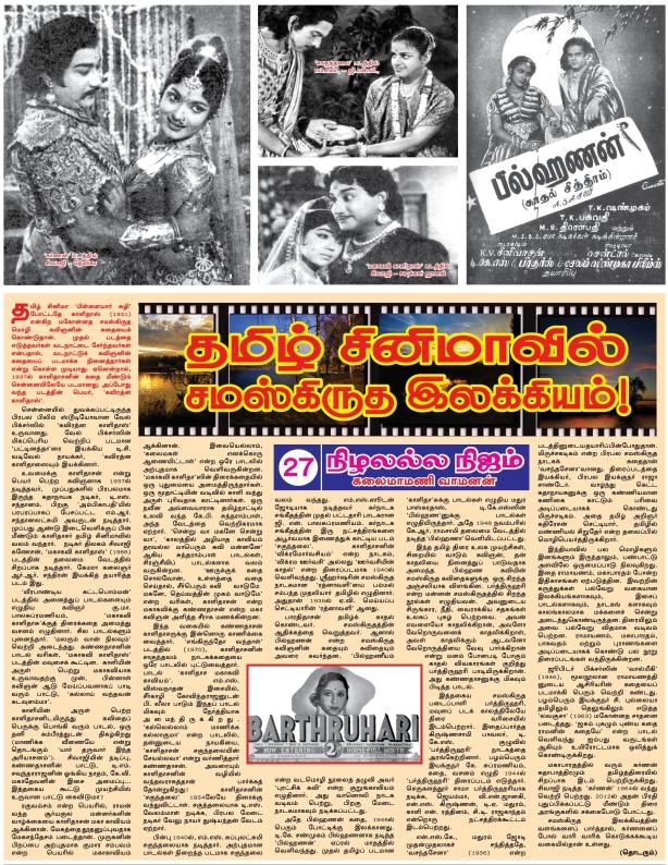 Tamizh Cinemavil Samskrita Ilakkiyam